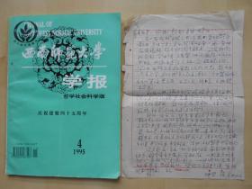 西南师范大学音乐教授【冯·坤·贤,信札】【签名杂志一本】