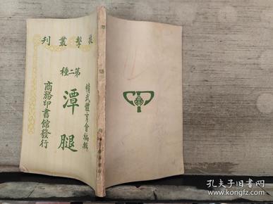 技击丛刊 (第二种):潭腿(中华民国21年11月国难后第一版)