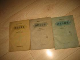 演员经验谈(第一、二、三辑)3册合售
