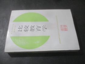 比较教育学  中国文化书院