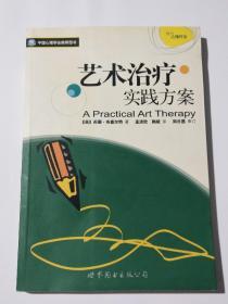 艺术治疗实践方案(现代心理疗法)