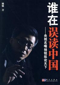谁在误读中国 杨锐著 科学出版社