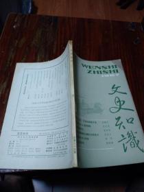 文史知識1987年第9期