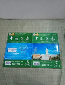 中医杂志2012年4月第7.8期
