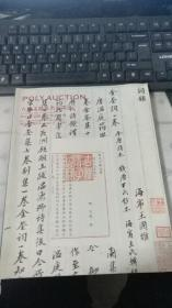 POLY AUCTION 2011北京保利春季拍卖会:古籍文献及名家墨迹