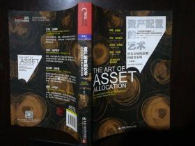 资产配置的艺术(完整版):所有市场的原则和投资策略