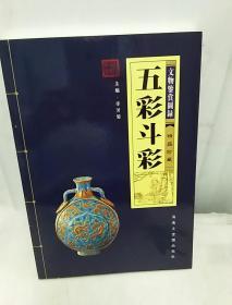 文物鉴赏图录:五彩斗彩