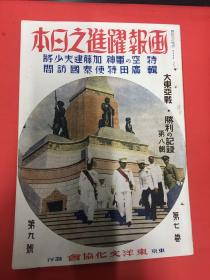 1942年(画报耀进之日日本)第8辑等7卷第9期