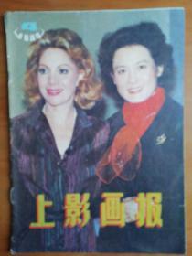 上影画报1984.4 电影 月亮湾的笑声  安徽省黄梅戏团演出;龙女   德国电影:白玫瑰