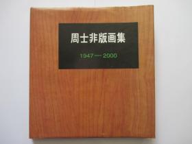 周士非版画集(1947―2000)