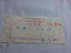 江永文献  1970年江永县粮食总站收款收据   有最高指示  左边有装订孔