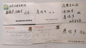 """上世纪八九十年代""""侯永奎、沈玉斌、姜妙香、周元亮、叶盛兰""""等原实寄封讣告6份"""