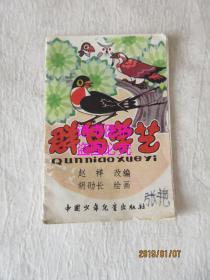 群鸟学艺——折页连环画,胡劭长绘画