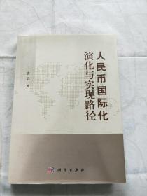 人民币国际化演化与实现路径 签名