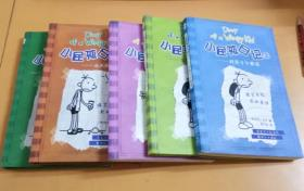 小屁孩日记(3-8、7-8集)5本合售