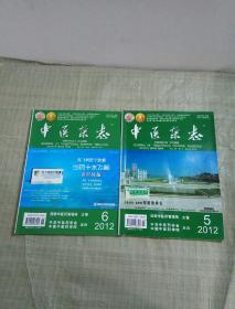 中医杂志2012年3月第5.6期