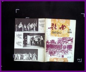 歌曲1960 10