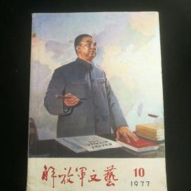 《解放军文艺》  1977年第10期   封面:誓将遗愿化宏图(华国锋)