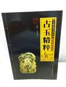 文物鉴赏图录:古玉精粹