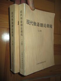 现代俄语理论教程 (上下册)