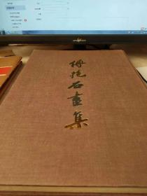 《傅抱石画集》(8开布面精装,一版一印好品)2500册