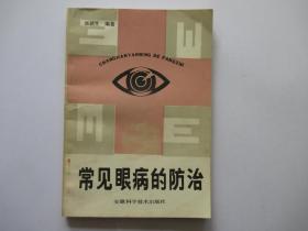 常见眼病的防治