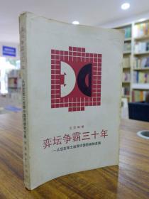 弈坛争霸三十年-从冠亚军之战探中国围棋的发展