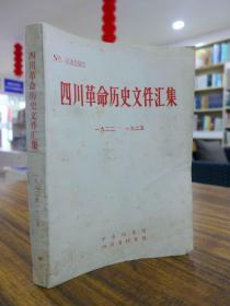 四川革命历史文件汇集(群团文件)1922-1925 1986年刷2000册 珍贵群团历史资料