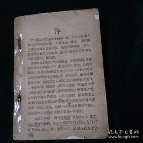 基本英语入门 1933年出版 缺前面封面