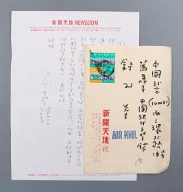 著名作家、香港新闻天地杂志社社长 卜少夫 1997年致舒乙 信札一通一页附实寄封(关于周明接收赠书与将第二批赠书编入文库等事,使用新闻天地稿纸) HXTX103714