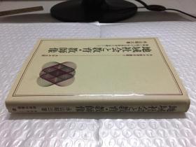 地域社会と教育·教师像(日文原版)作者签赠本