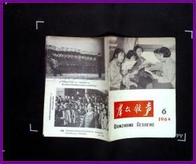 群众歌声1964 6