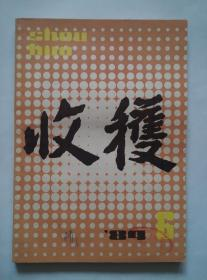 《收获--1984-6》