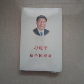 习近平谈治理国政-全新塑封