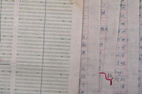 著名音乐家、中央音乐研究所所长 李元庆 手稿《轻歌曼舞诉友情》一份五页 HXTX103717