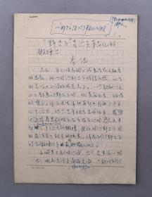 """中国歌剧舞剧院国家一级演员、导演 李洗 手稿《""""野台子""""是演员革命化的锻炼台》一份五页 HXTX103718"""