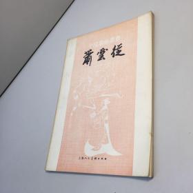 萧云从 :内多幅插图(中国画家丛书)【一版一印 9品 +++ 正版现货 自然旧 多图拍摄 看图下单】