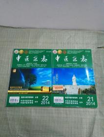 中医杂志2014年11月第21.22期