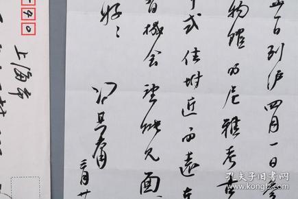 红学大家、原中国红学会会长 冯其庸 1998年致徐-晋毛笔信札 一通一页附实寄封(提及参加上海博物馆考古展开幕式等)HXTX103728