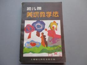 幼儿园美术教学法