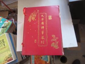 大方广佛华严经普贤行愿品(上中下)带外盒 盒8成 书95成上
