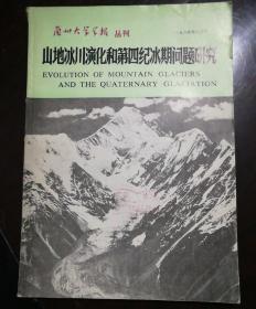 兰州大学学报丛刊:山地冰川演化和第四纪冰期问题研究