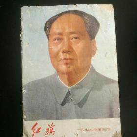 《红旗》杂志  1976年第5期   封面毛像
