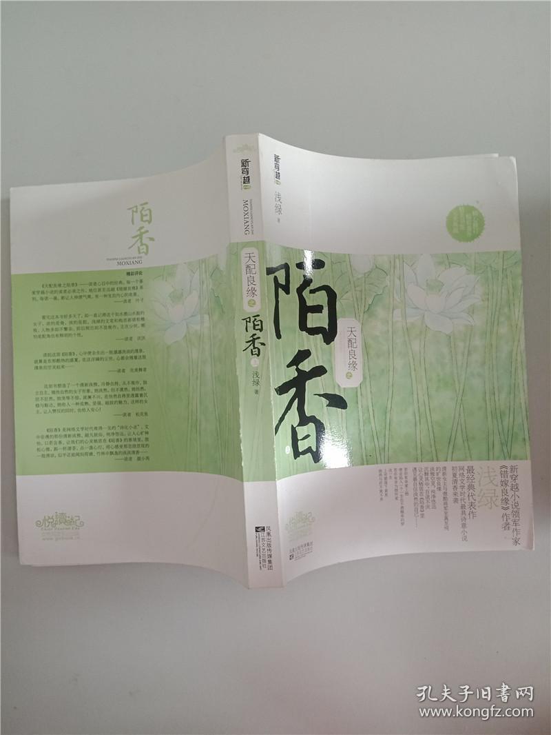 天配良缘之陌香(下)._浅绿_孔夫子旧书网