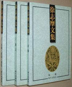 徐志摩文集(全3卷)