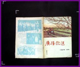 广播歌选1956 3