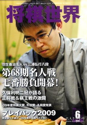 日文原版书 将棋世界 2010年 06月号 [雑志] 毎日コミュニケーションズ