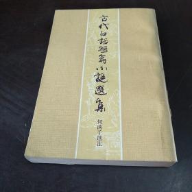 古代白话短篇小说选集   竖版