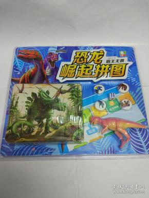 恐龙拼图霸王无畏