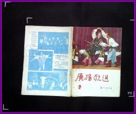 广播歌选1956 8